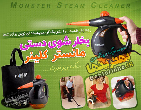 MONSTER STEAM CLEANER خرید بخار شوی مانستر استیم کلینر Monster Steam Cleaner