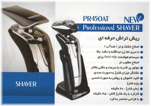 ریشتراش پرنسلی مدل 2014 PR450AT PROFESSIONAL SHAVER ORINCELY